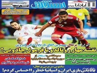 روزنامه های ورزشی امروز 2تیر97