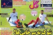 سه خط خورده تیم ملی از دو تیم پر طرفدار پایتخت