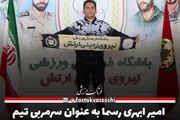 رسمی/ابهری سرمربی تیم بزرگسالان نیروی زمینی شد +عکس