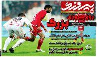 روزنامه های ورزشی یکشنبه 6 بهمن 98