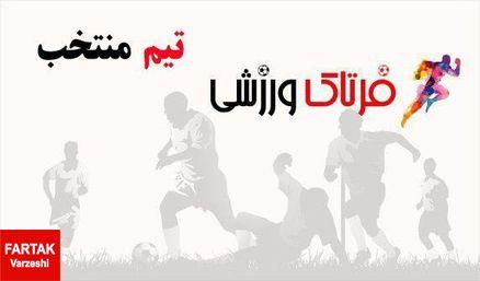 تیم منتخب هفته چهارم لیگ یک+پوستر