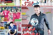روزنامه های ورزشی دوشنبه 23 دی ماه 98